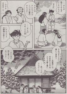 古事記32