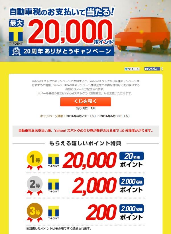 自動車税のお支払いで当たる 最大20,000ポイント