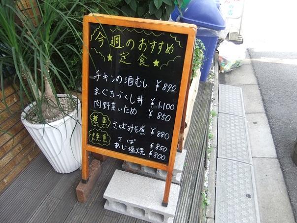 谷在家1丁目・諏佐の店頭メニュー1