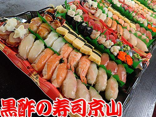 江戸川区上篠崎まで新鮮美味しいお寿司をお届けします