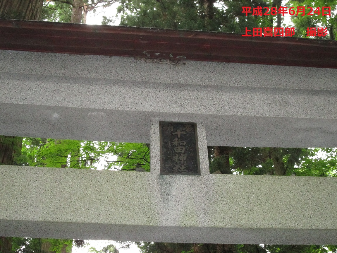 十和田神社2