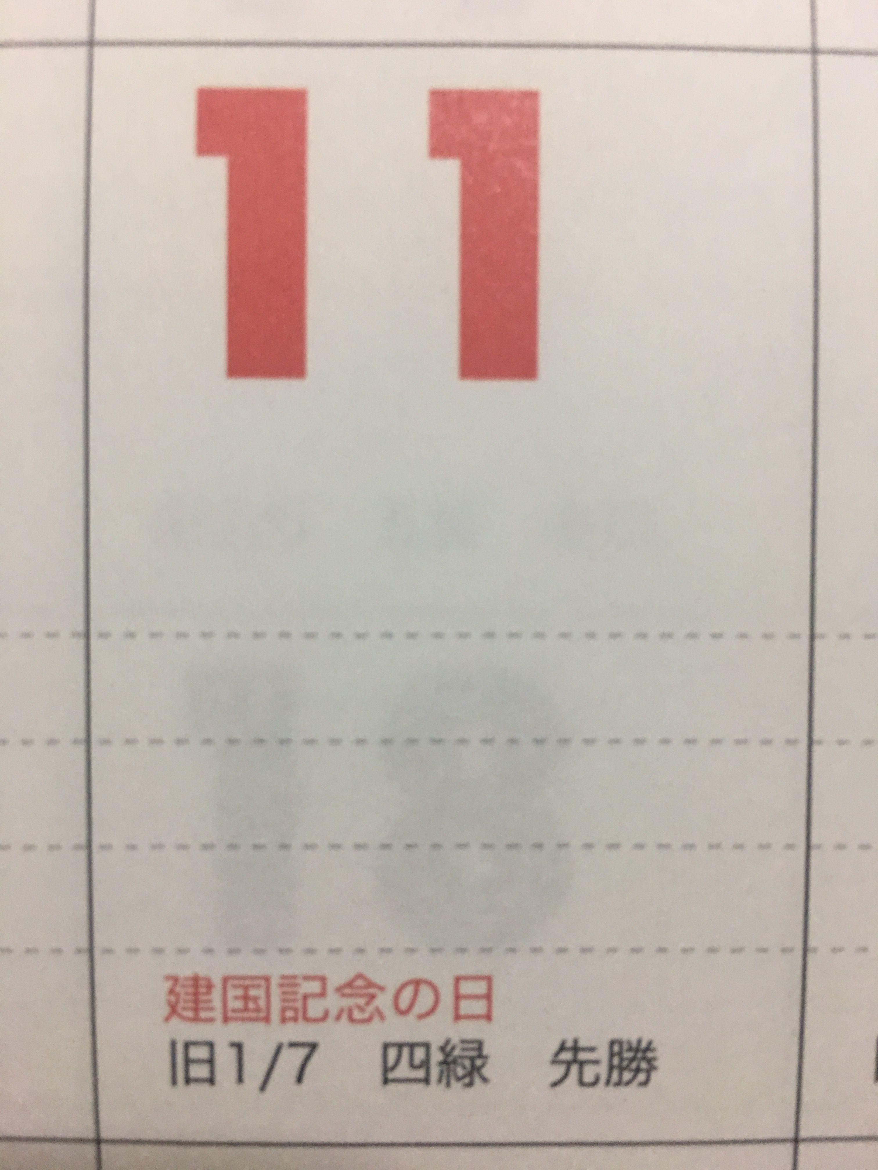 記念 日 意味 建国