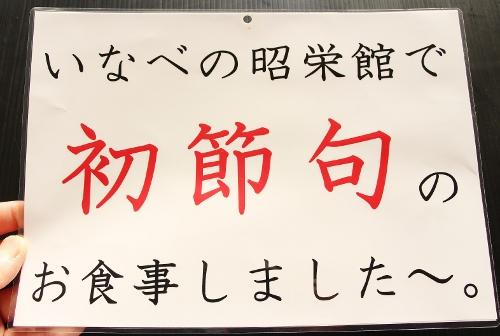 いなべの初節句.jpg