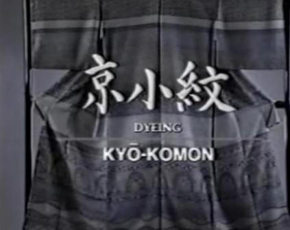 京小紋.jpg