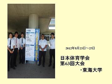 63日本体育学会2