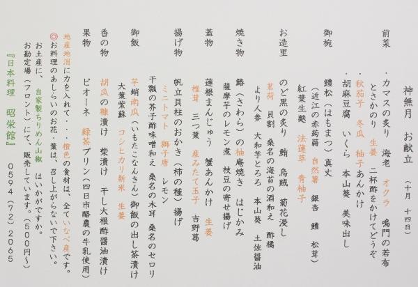 ご法事8名様 13名様 (600x412).jpg
