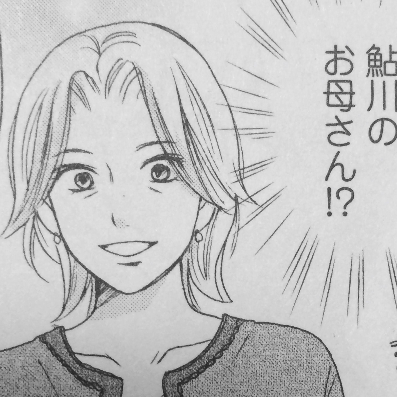 鮎川樹の母