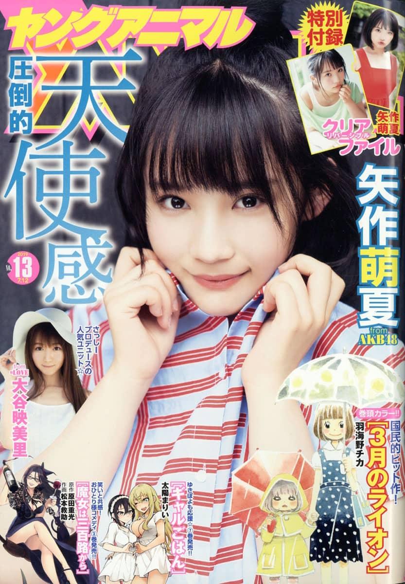 ☆AKB48♪矢作萌夏『ヤングアニマルNo.13』の表紙飾る