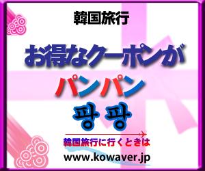 KowaveR