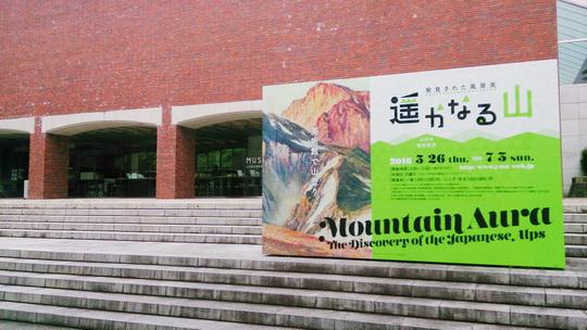 遥かなる山-山口県立美術館.jpg