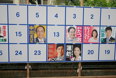 参院選ポスター.JPG
