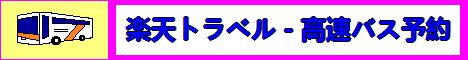 高速バス003-p1my.png
