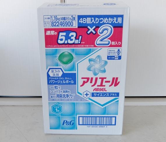 アリエール ジェルボール 48×2 1,648円也 コストコ 洗剤 洗濯 オキシ