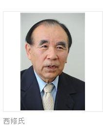 西修・駒沢大名誉教授