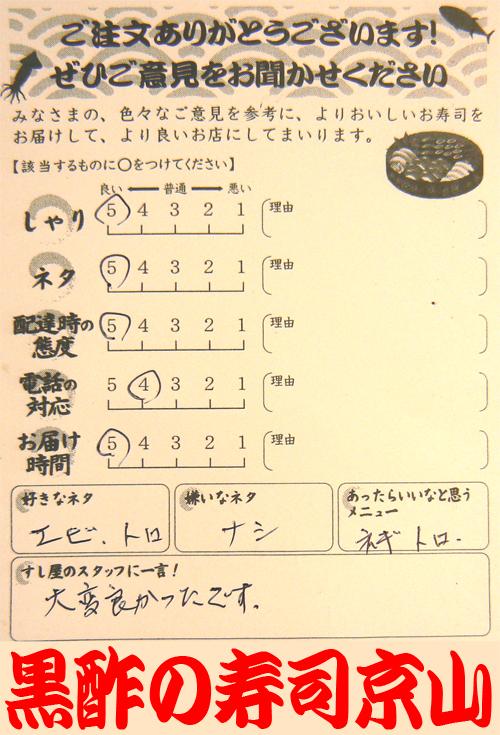 中央区 寿司 出前 京橋.jpg