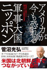『アメリカが今も恐れる軍事大国ニッポン』2