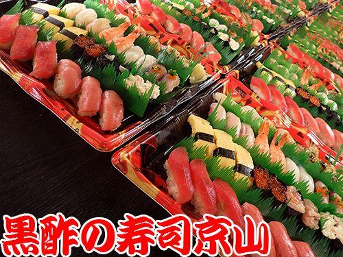 中央区 日本橋中州 に美味しいお寿司をお届けする宅配寿司です