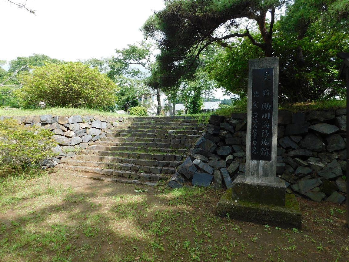 助川海防城(茨城・日立市)