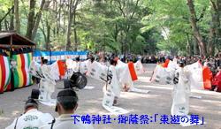 葵祭・下鴨神社・「御蔭祭・東遊の舞」2012年.jpg