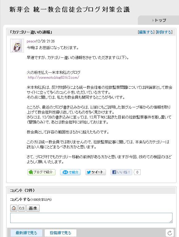 強制移動(Y氏).jpg