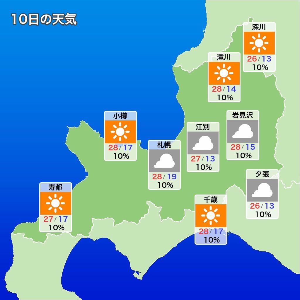 天気 札幌 の 明日