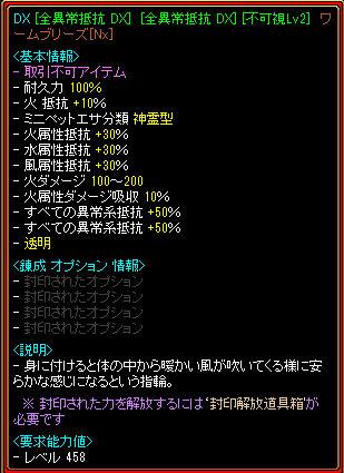 W全異常DX透明ワーム.jpg