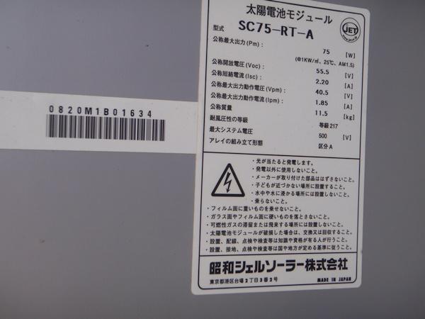 太陽電池モジュールSC75-RT-A 昭和シェルソーラー 太陽電池パネル交換工事 外したパネル