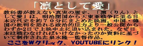 「凛として愛」.jpg