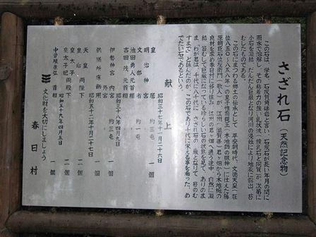 さざれ石の碑1