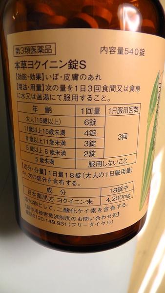 ヨクイニン錠,薏苡仁,よくいにん,肌荒れいぼに,第三類医薬品