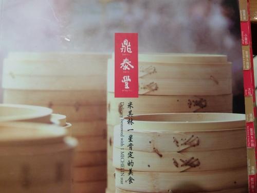 台北 101 鼎泰豐(ディンタイフォン ) 小籠包