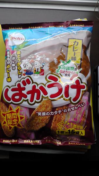 カレー味 ばかうけ 沖縄