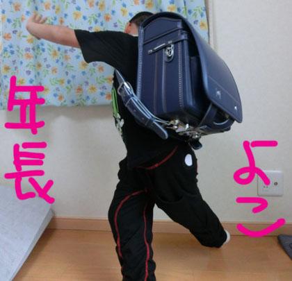 あんふぁんランドセル (37).jpg