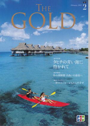 JCB会員誌「THE GOLD」2015年2月号の表紙