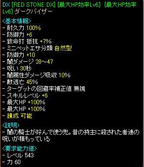 RSDXWHPバイザー.jpg