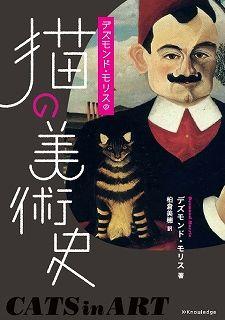『猫の美術史』2