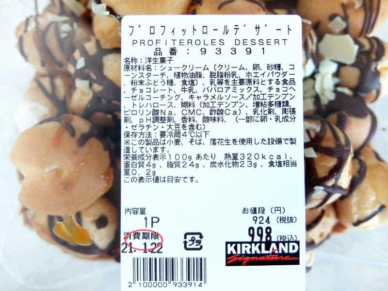 コストコ ケーキ デリ プロフィットロールデザート 円 Profiteroles 小さなシュークリーム 意味
