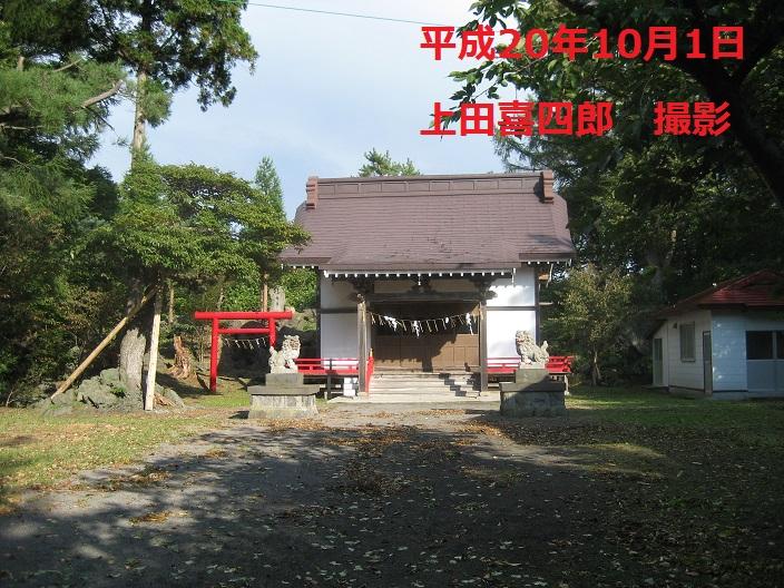 有珠山大臼山神社5