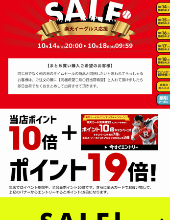 1SAIL 10月14日 ハンガーたて1.png