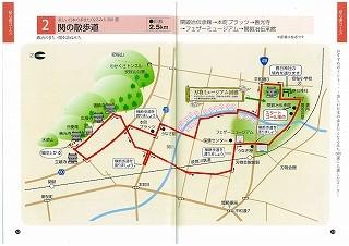 画像1関の散歩道.jpg