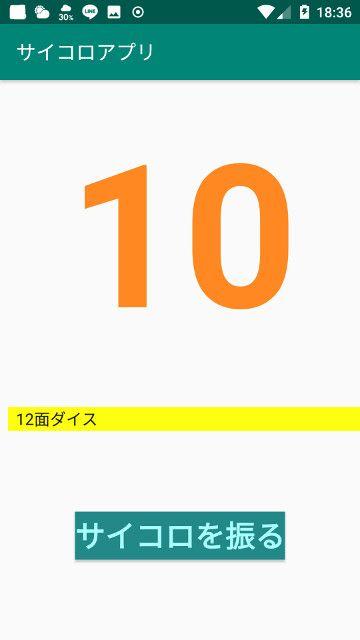 12面ダイス