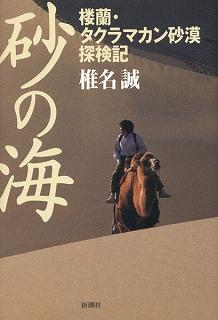 『砂の海』7