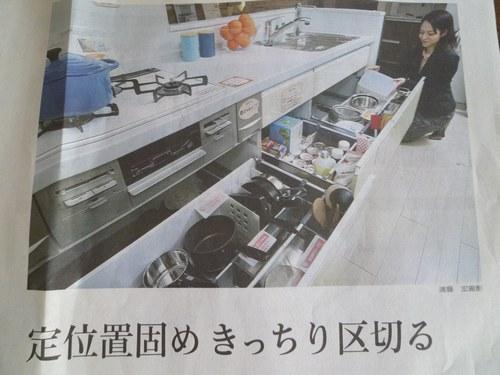 1新聞 収納1500.jpg