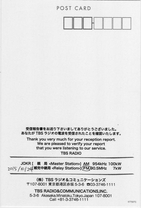 TBSのFM補完放送 受信証(データ)