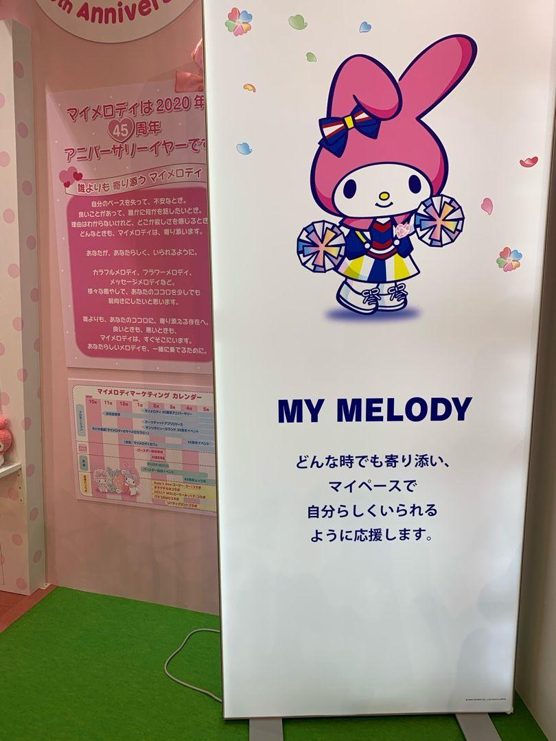 Sanrio Expo2020 5 マイメロディ クロミ キキララ ぐでぐでママ