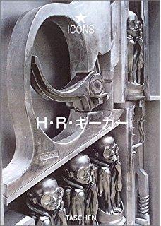 『H・R・ギーガー』