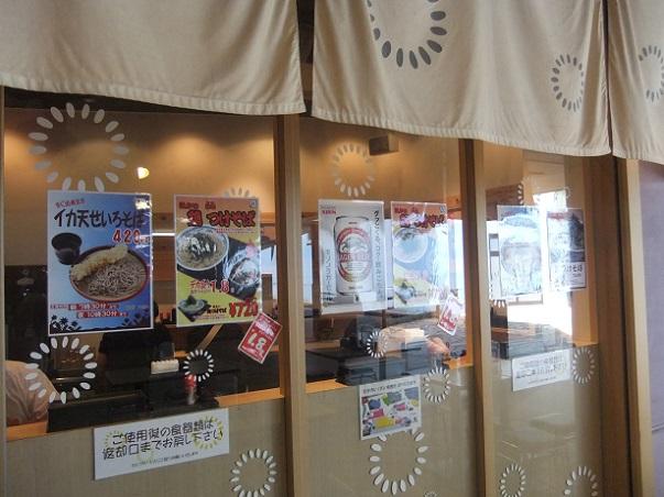 文花そば金山アスナル店のPOP3