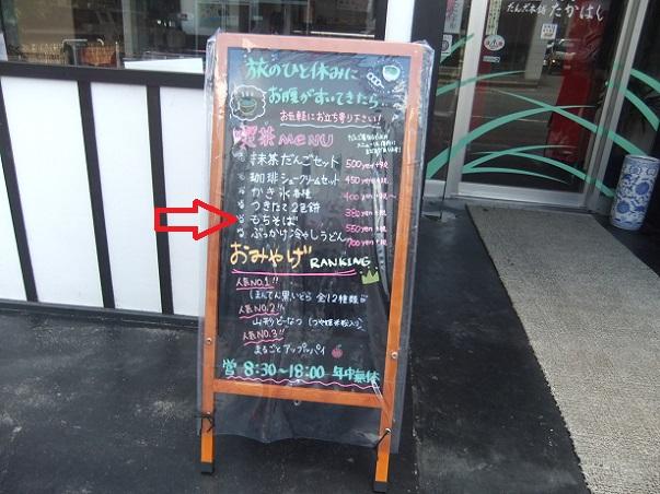 御菓子司だんご本舗たかはし@かみのやま温泉の店頭メニュー