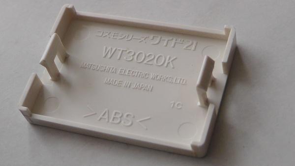 ブランクチップWT3020K コスモシリーズワイド21