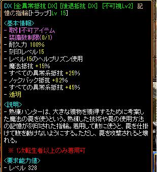 とらっぷ2.png